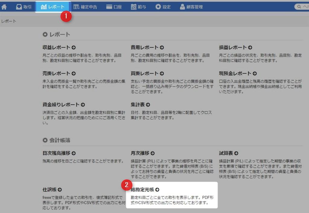 弥生 会計 総 勘定 元帳 pdf 保存
