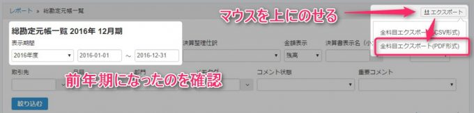 freeeの総勘定元帳のしぼりこみ3