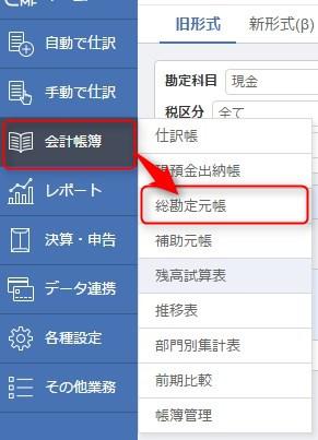 会計帳簿→総勘定元帳