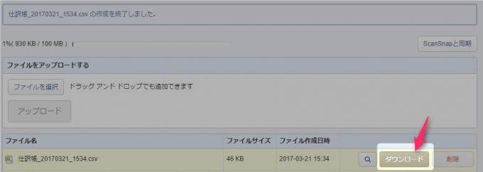 総勘定元帳PDFのダウンロード