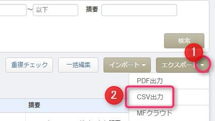 仕訳帳CSVの出力