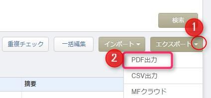 仕訳帳PDFの出力
