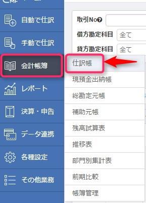 会計帳簿→仕訳帳