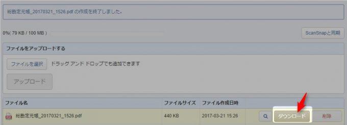 仕訳帳CSVのダウンロード