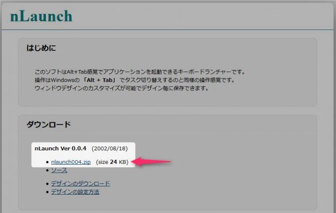 nLunchのダウンロード