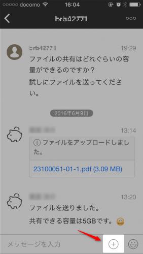 chatworkアプリの撮影