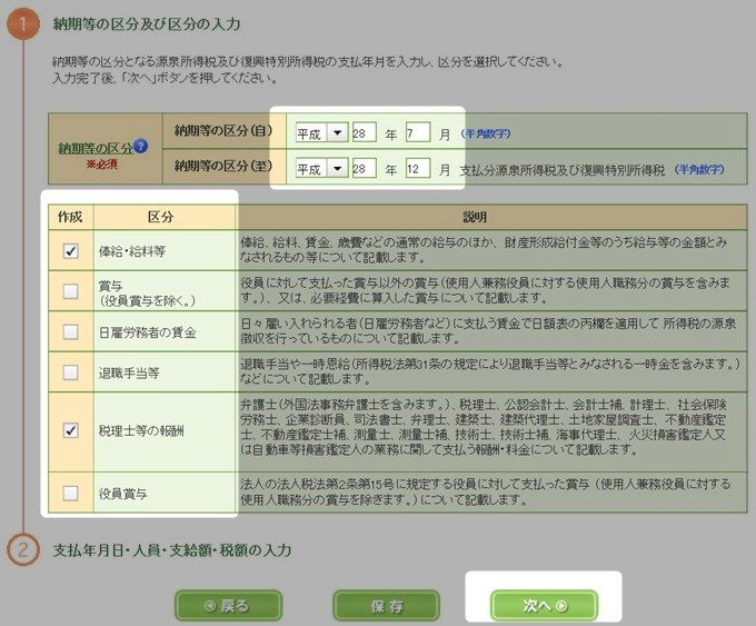 e-taxweb版の源泉所得税の納付1