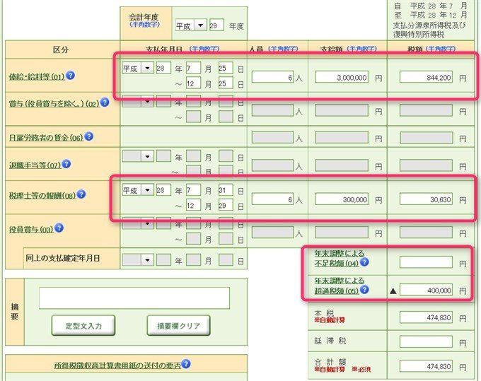 e-taxweb版の源泉所得税の納付2