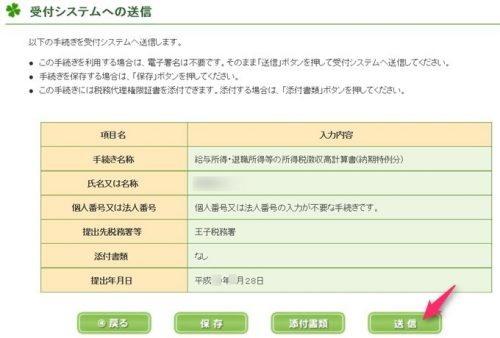e-taxweb版の源泉所得税の納付4