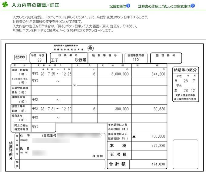e-taxweb版の源泉所得税の納付3