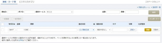 MFクラウド確定申告データ連携の手入力3