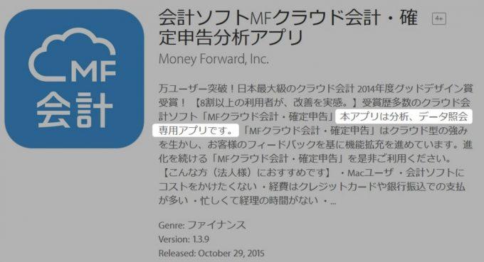 MFクラウド会計アプリ
