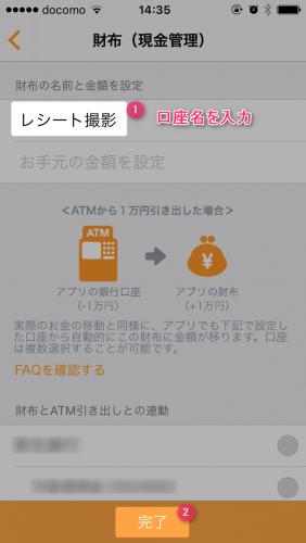 マネーフォワードアプリで口座追加2