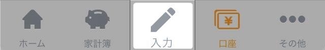 家計簿アプリマネーフォワードのボタン