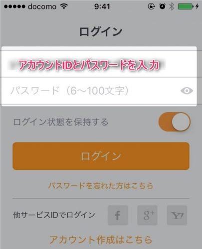 家計簿アプリマネーフォワードのログイン