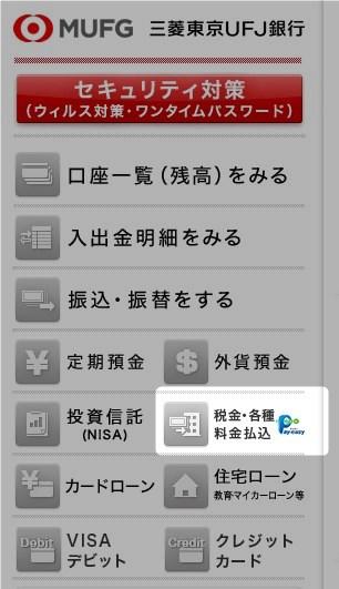 三菱東京UFJ銀行のペイジー