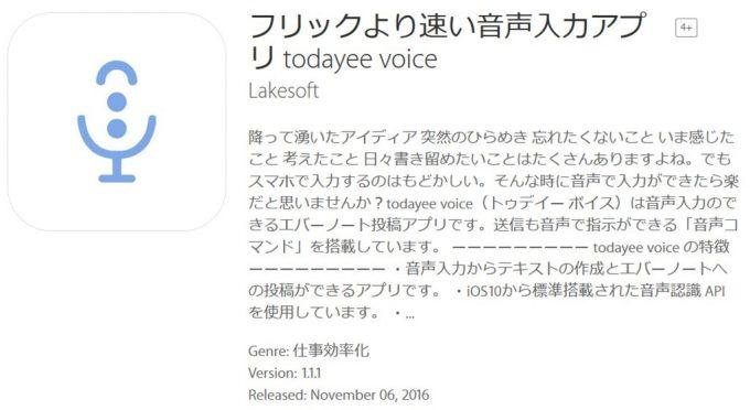 todayee-voiceアプリ紹介