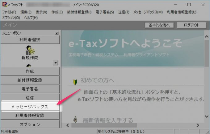 e-taxソフトのメッセージボックスのメニュー