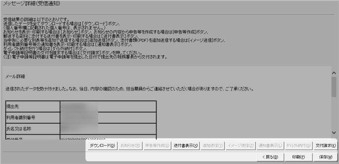 e-taxソフトのメッセージボックス