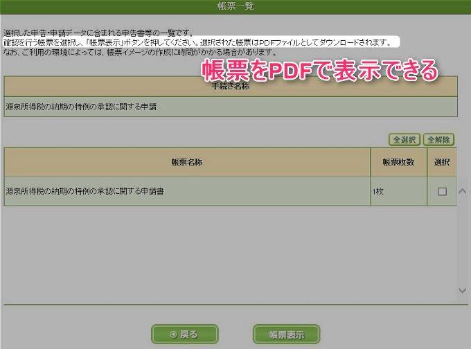e-taxソフトWEB版の帳票印刷