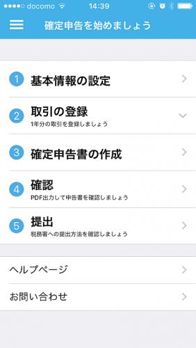 freeeスマホアプリ版確定申告