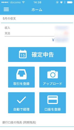 freeeスマホアプリ版操作画面