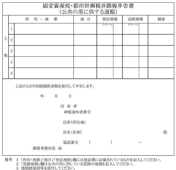 固定資産税・都市計画税非課税申告書(公共の用に供する道路)