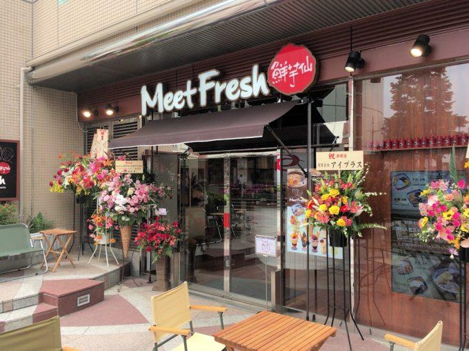 MeetFresh 鮮芋仙 赤羽BIVIO店