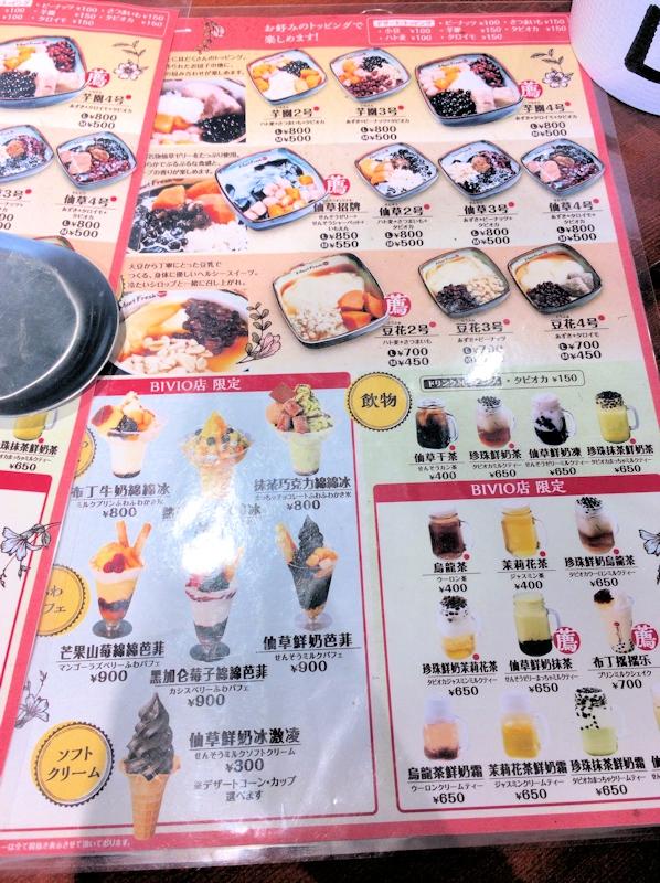 鮮芋仙メニュー表