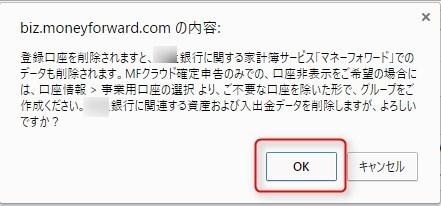 MFクラウド会計のデータ連携解除5