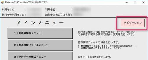 PCdeskのナビゲーション起動1