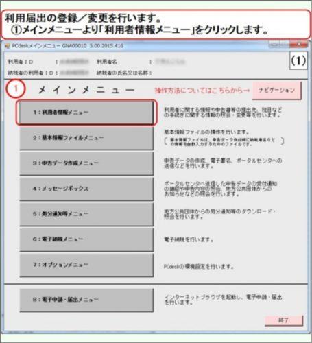 PCdeskのナビゲーション起動3