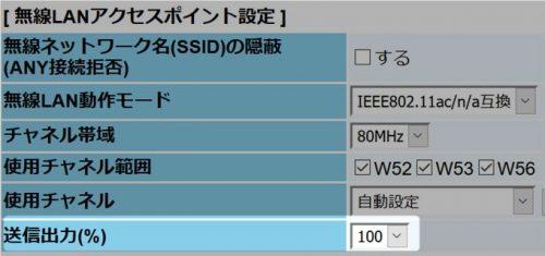 WIFIの電波出力