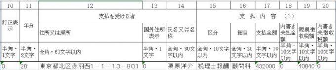 支払調書Excelフォーマットの記入例2
