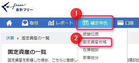 freee固定資産台帳