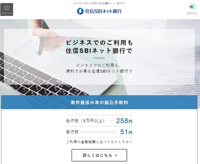 住信SBIネット銀行のトップページ