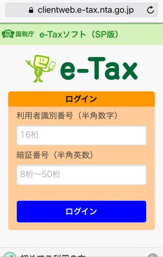 e-TaxソフトSP版トップページ