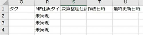 仕訳帳インポート入力例3