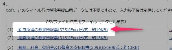 国税庁のデータフォーマット375形式