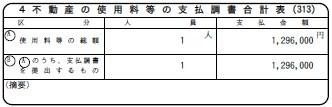 法定調書合計表の記載例4不動産