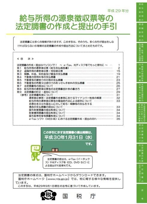 給与所得の源泉徴収票等の 法定調書の作成と提出の手引