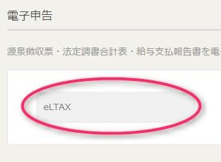 MFクラウド給与 他ソフトで年末調整でeLTAX