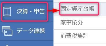 決算申告>固定資産台帳
