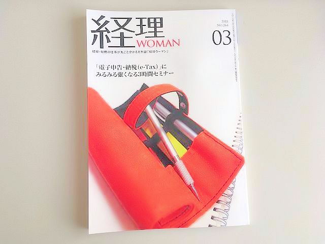 「月刊経理ウーマン」2018年3月号