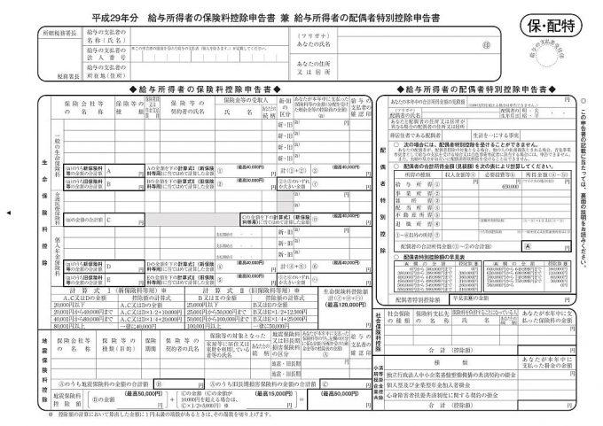給与所得者の保険料控除申告書兼給与所得者の配偶者特別控除申告書