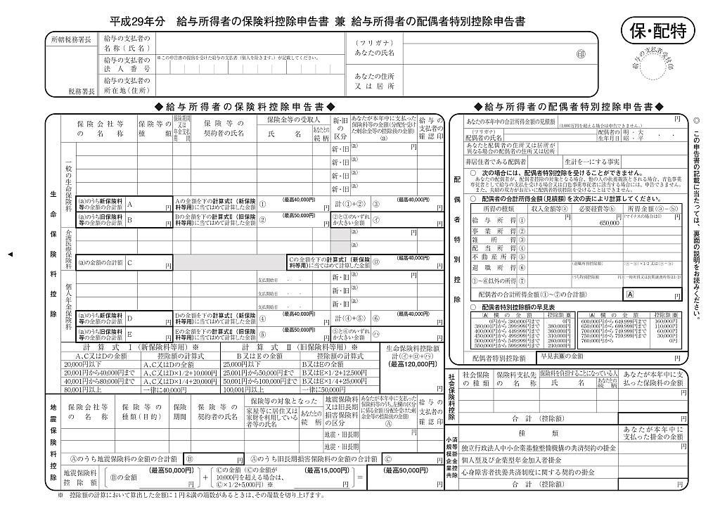 給与 所得 者 の 配偶 者 控除 等 申告 書