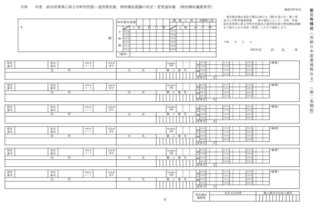 県民 徴収 書 税 市民 通知 税 特別 税額